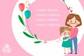 Самая милая, самая славная, самая добрая, самая главная. Загадки про маму для детей