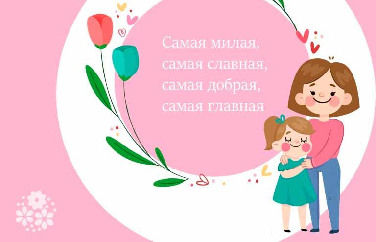 Загадки про маму для детей