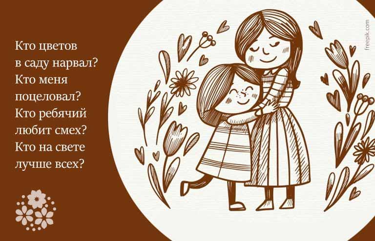 Загадки о маме для детей 4-5 лет