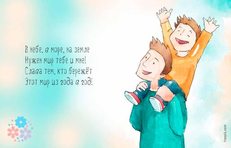 Стихи к 23 февраля для детей 4-5 лет в детском саду