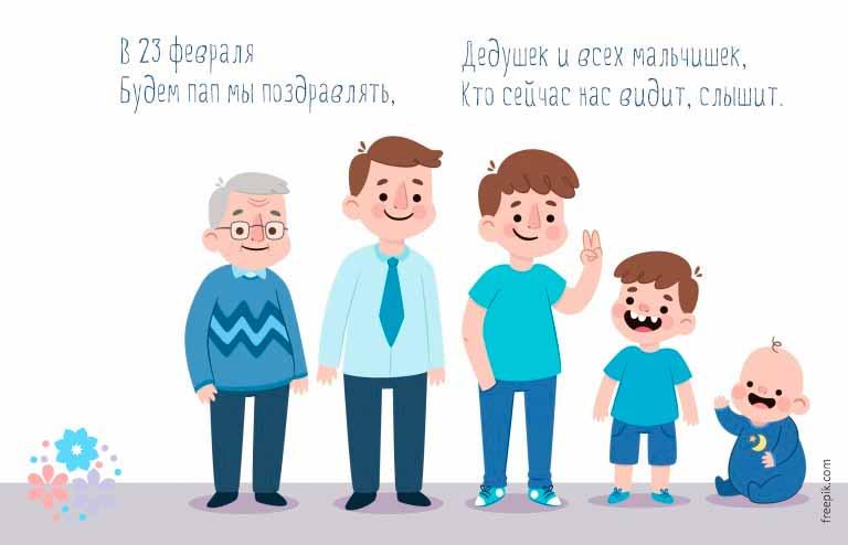 Стихи папам и дедушкам на 23 февраля от детей