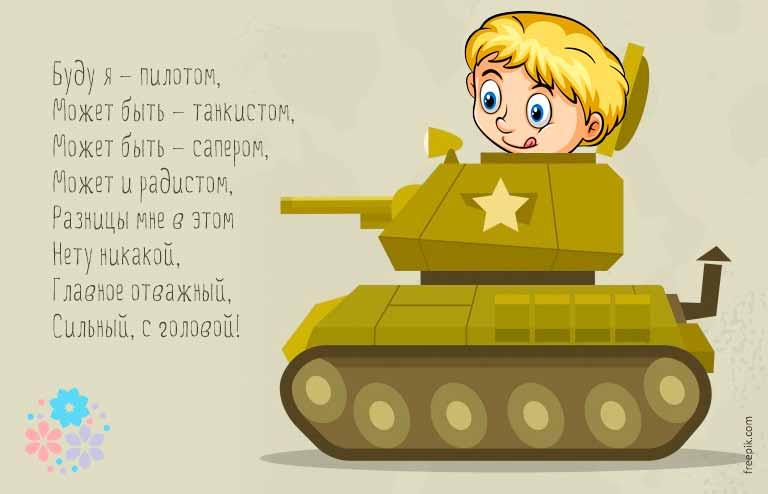 Смешные стихи на 23 февраля для детей