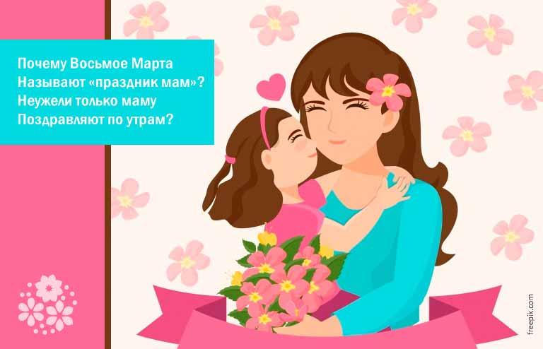 Стихи на 8 марта для детей подготовительной группы 6-7 лет