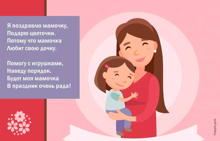 Красивые стихи на 8 марта маме от дочки