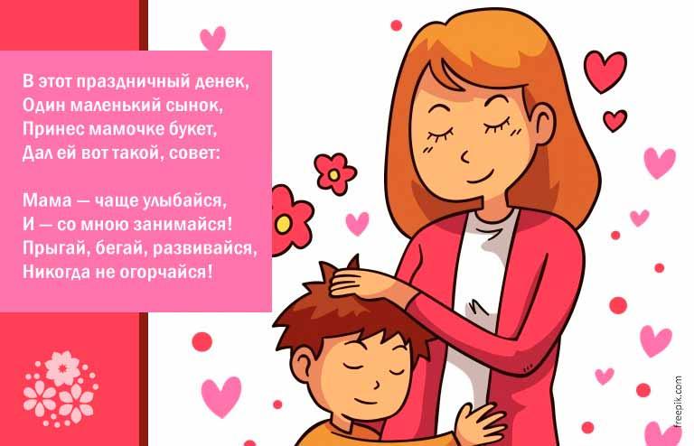 Красивые стихи про маму на 8 марта от сына
