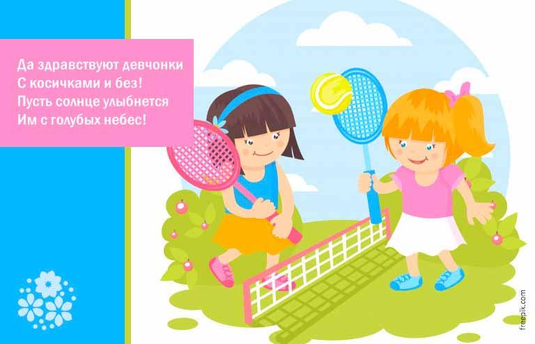 Детские стихи девочкам на 8 марта от мальчиков