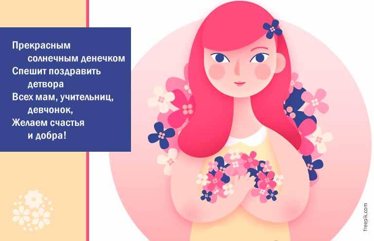 Стихи к 8 марта для школьников женщинам