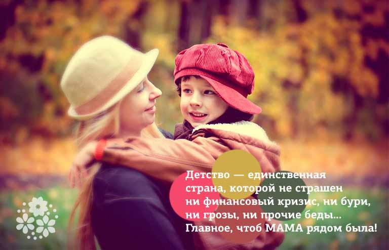 Красивые цитаты про детство