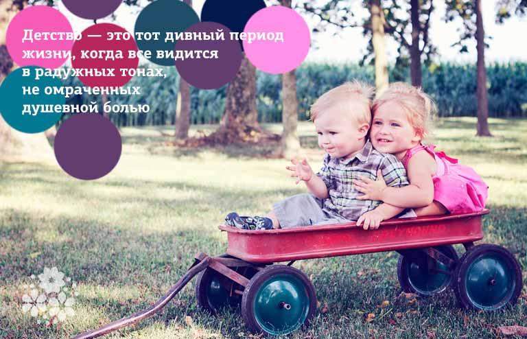 Цитаты о счастливом детстве