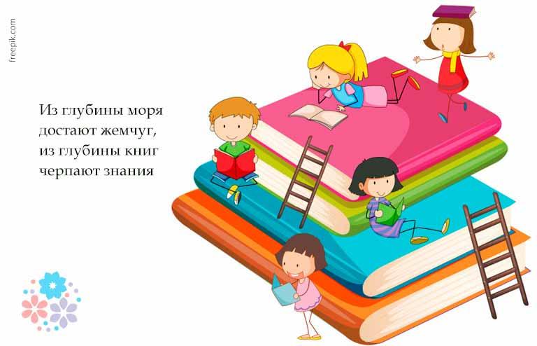 Пословицы и поговорки про книги и чтение для детей 5 класса
