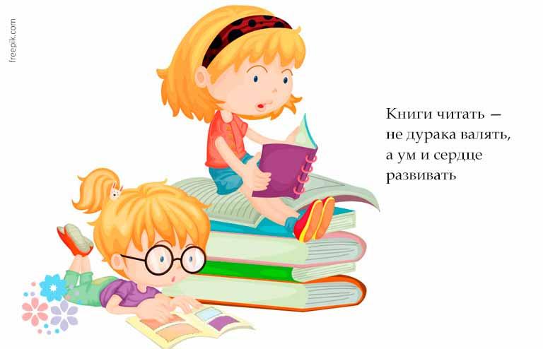 Пословицы о книге и чтении разных народов
