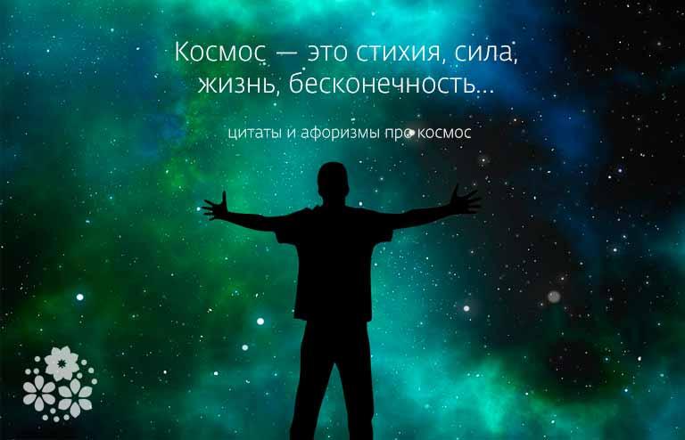 Цитаты и афоризмы про космос