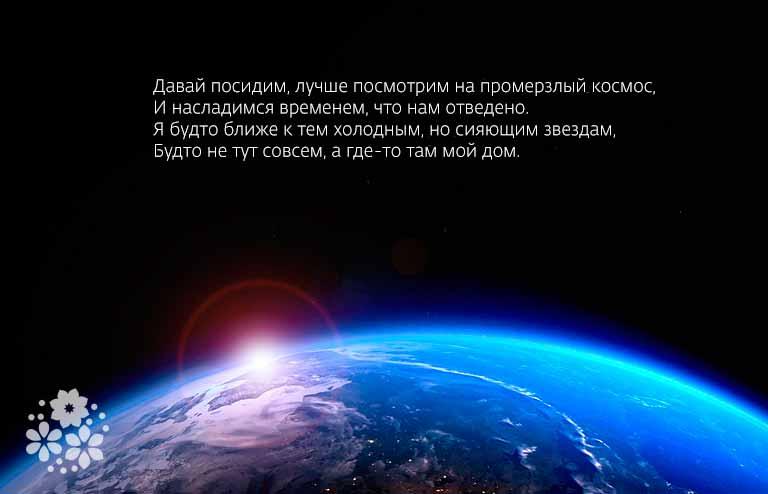 Красивые цитаты про космос
