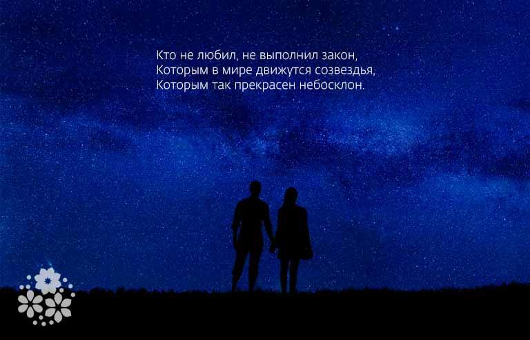 Цитаты про космос и любовь