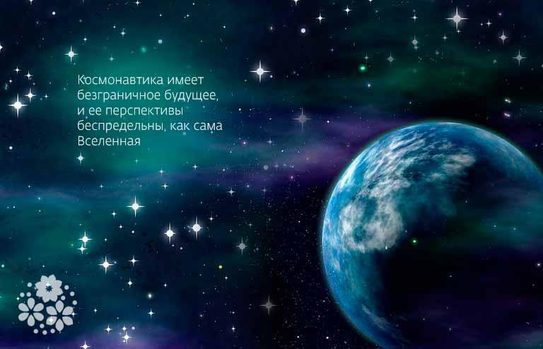 Цитаты и афоризмы о космосе великих людей