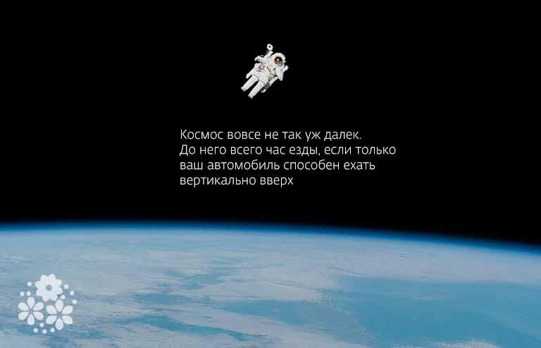 Смешные цитаты про космос