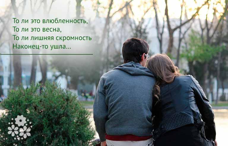 Цитаты про весну и любовь
