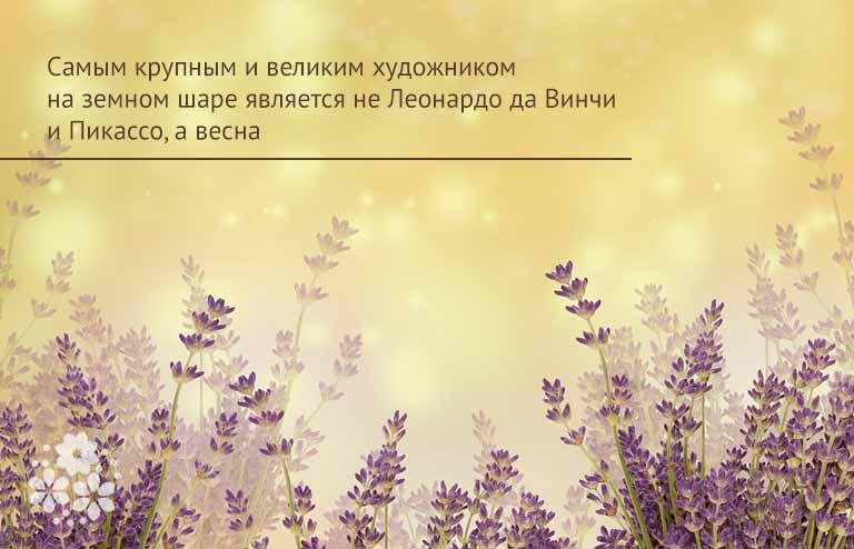 Цитаты про весну из книг