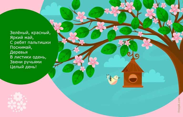 Стихи про весну для детей 5-6 лет