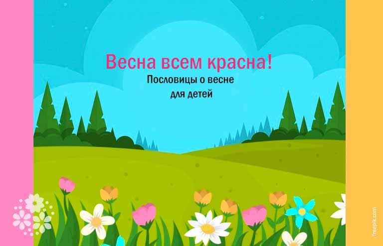 Пословицы о весне для детей