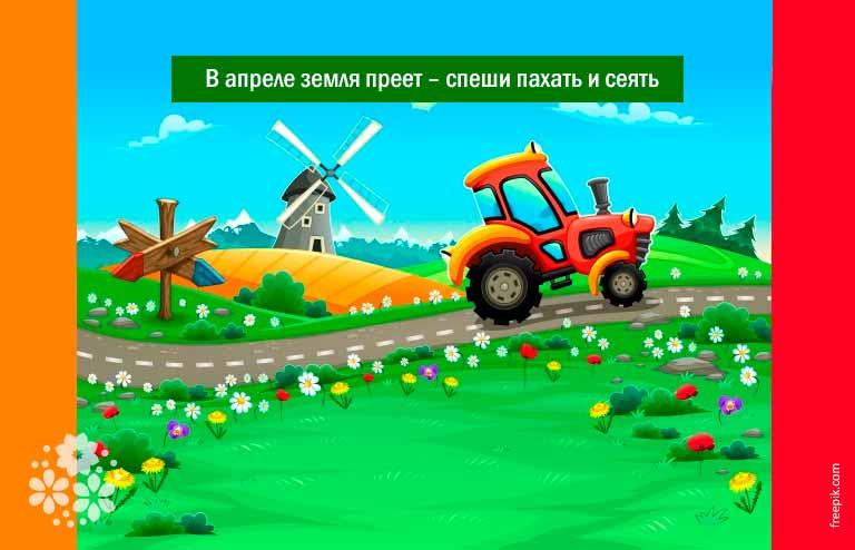 Народные пословицы и поговорки про весну для школьников 5 класса