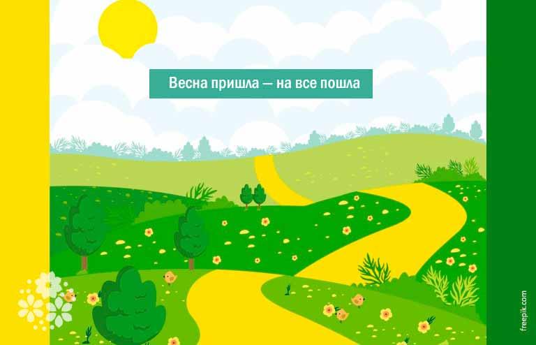 Смысл некоторых пословиц и поговорок о весне