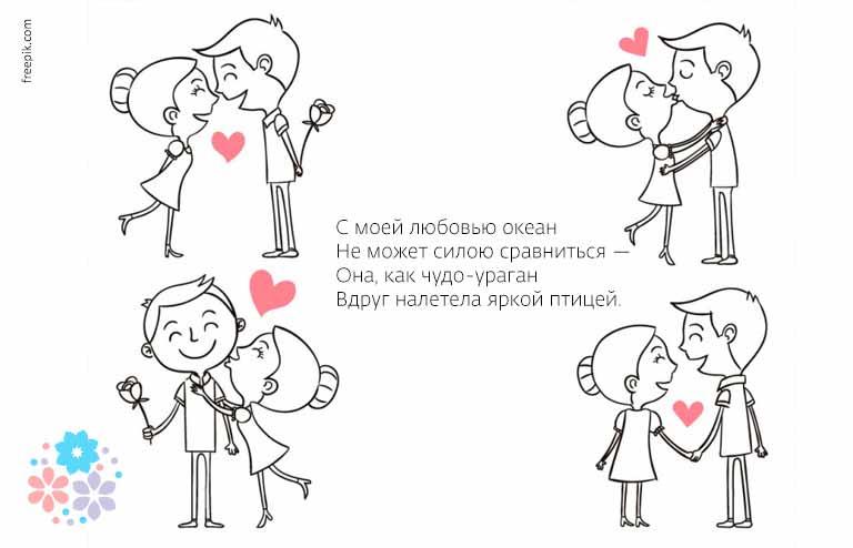 Красивые признания в любви любимому мужчине в стихах