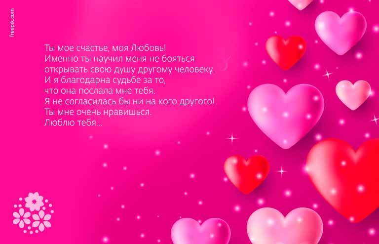 Красивое признание в любви любимому мужчине в прозе