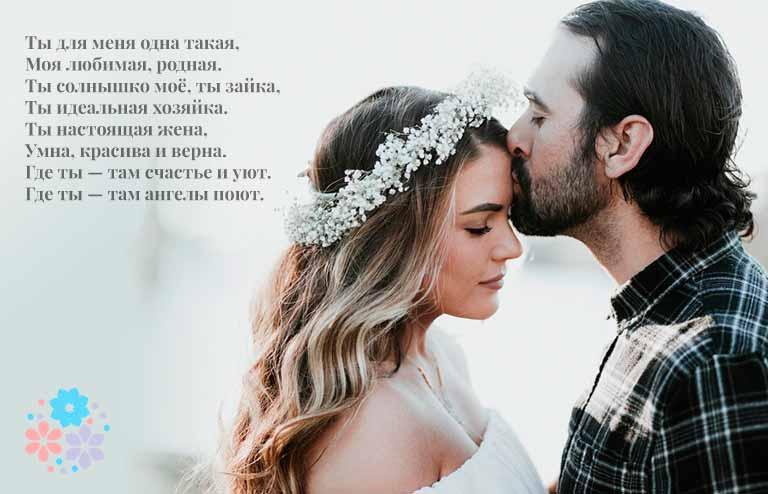 Признание в любви любимой жене