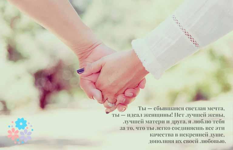 Признание в любви жене в прозе своими словами