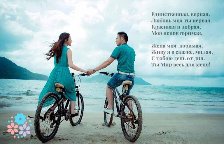 Красивые признания в любви жене