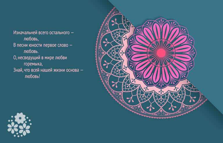 Омар Хайям: стихи о любви и жизни