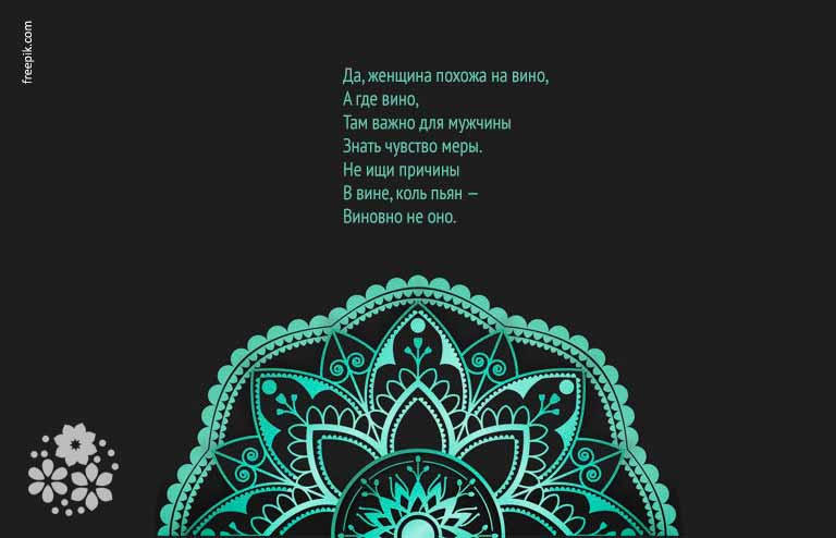 Омар Хайям: стихи о любви мужчины