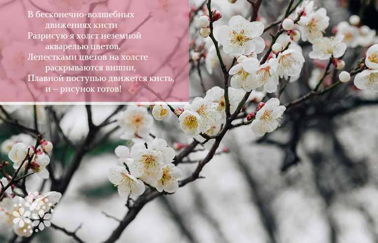 Стихи о весне русских поэтов- классиков