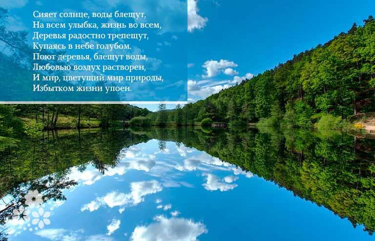 Стихи Пушкина о весне