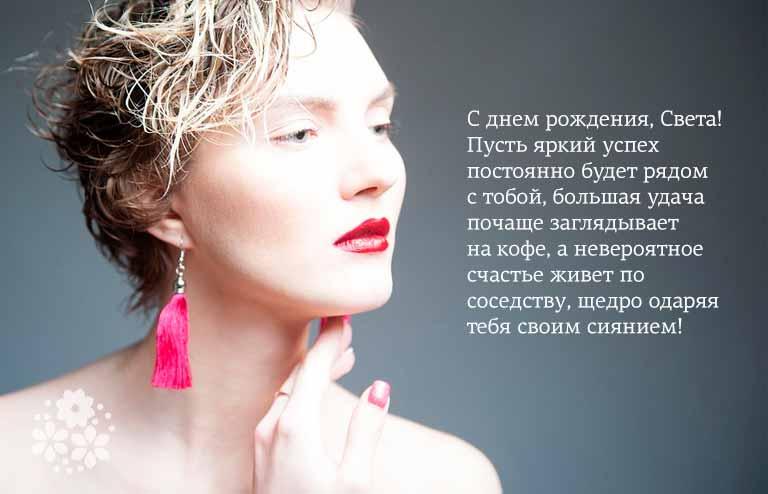 Поздравления Светлана с Днем рождения в прозе