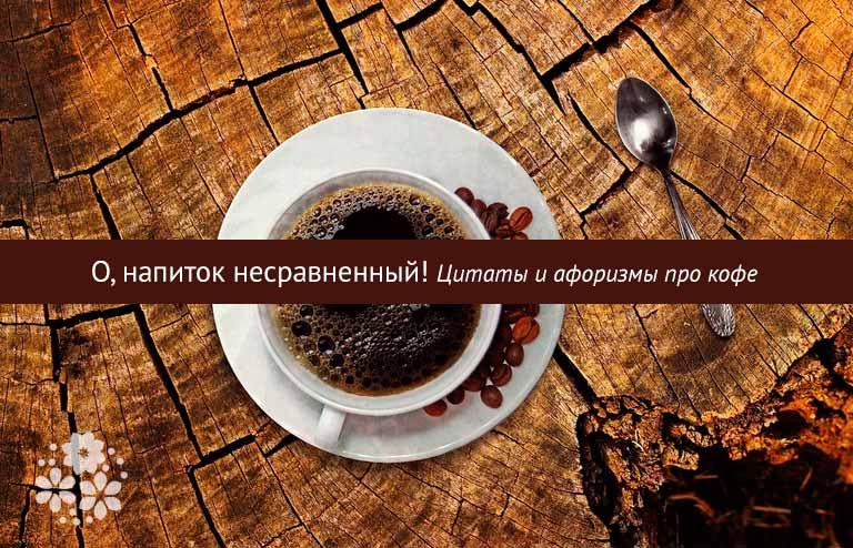 Цитаты и афоризмы про кофе
