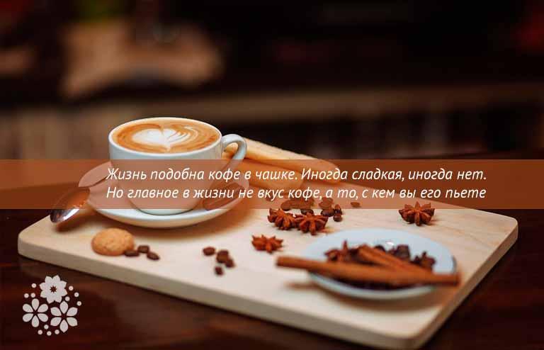 Красивые цитаты про кофе