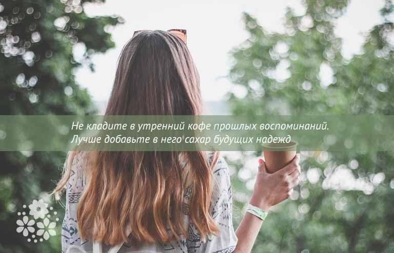 Цитаты про утро и кофе