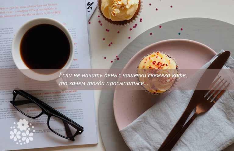 Цитаты о кофе известных и великих людей