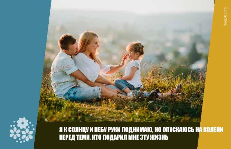 Цитаты про любовь к родителям