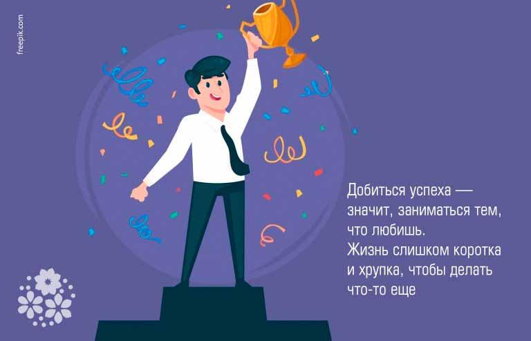 Цитаты и афоризмы про успех и мотивацию