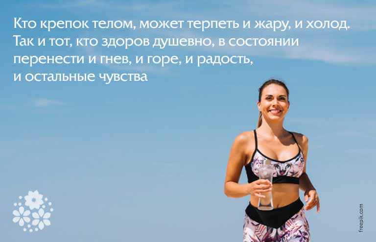 Цитаты про жизнь и здоровье