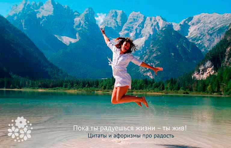 Цитаты и афоризмы про радость