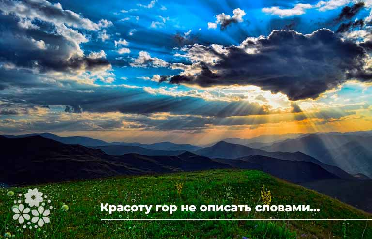 Цитаты и афоризмы про горы