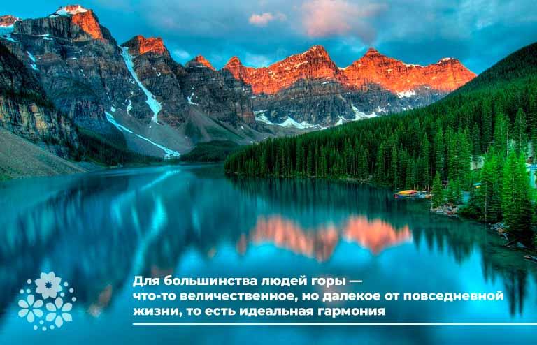 Цитаты про горы и природу
