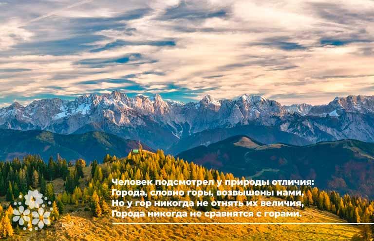 Цитаты про горы и небо