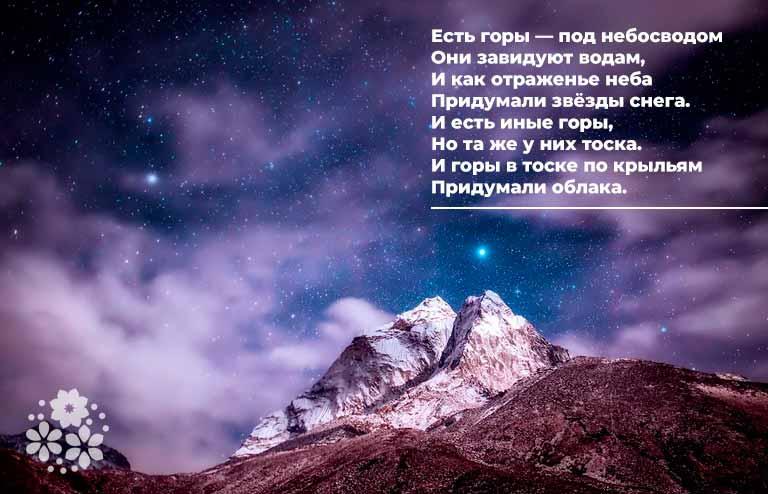 Цитаты про отдых в горах