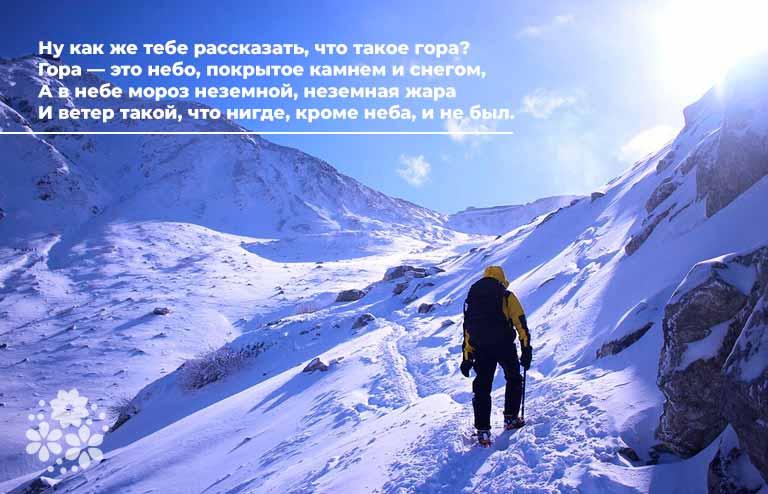 Цитаты про горы великих людей