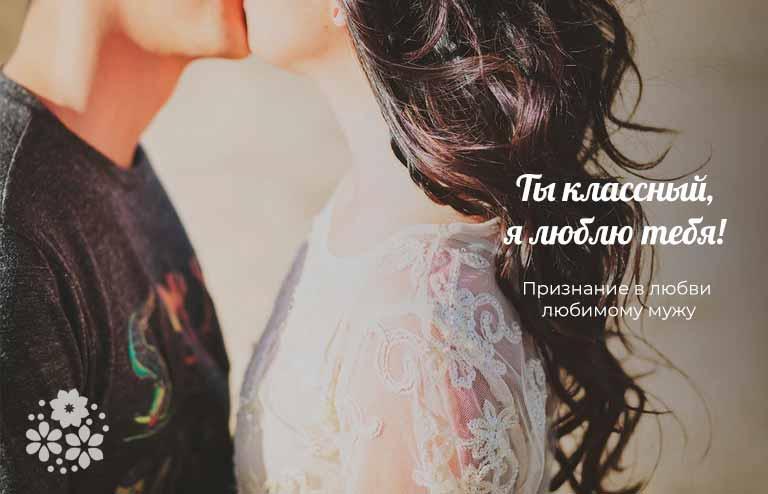 Признание в любви любимому мужу